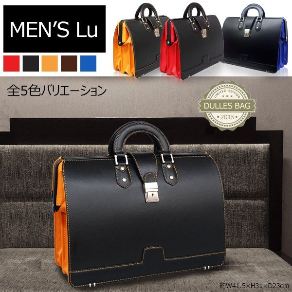 男の憧れ ダレスバッグ [0715] エードネット ビジネス コンビカラー ビジネス鞄 ドクターバッグ