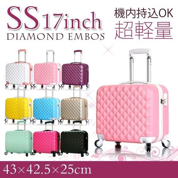 スーツケース 機内持ち込み かわいい1005 4輪 キャリーケース ダイヤモンドエンボス Sサイズ