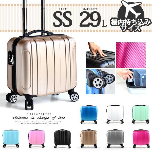 母の日 ギフト スーツケース 機内持ち込み 超軽量 16インチ  ssサイズ キャリーケース[TK17] おしゃれ かわいい 出張用 旅行バック 2日 3日 新作