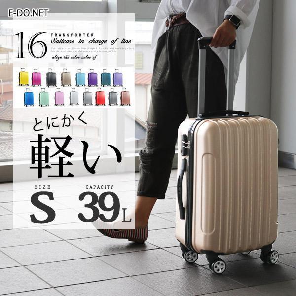 スーツケース  人気 かわいい キャリーケース キャリーバッグ アウトドア TK20 Sサイズ e-do-net