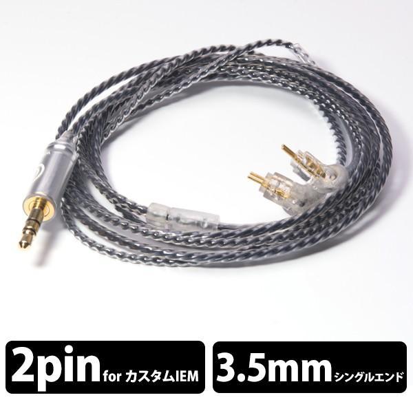 (お取り寄せ) WAGNUS. MOON LESS 3.5mm single end type CIEM 2pin type(納期お問い合わせください)