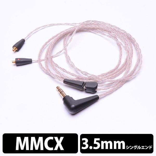 イヤホン リケーブル Estron Linum Super BaX MMCX