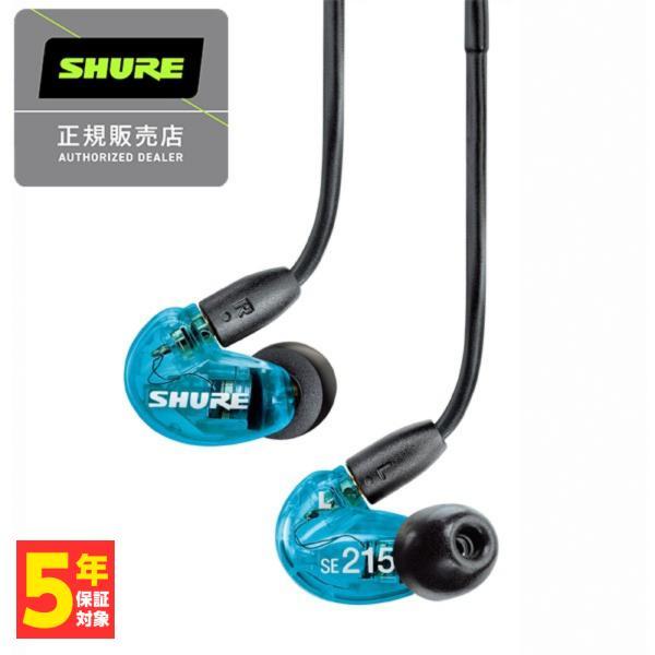 高音質 カナル型 有線 イヤホン SHURE シュア SE215 Special Edition (SE215SPE-A) (国内正規品) (送料無料)|e-earphone