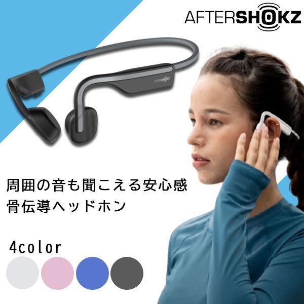 耳を塞がない 骨伝導 ヘッドホン Aftershokz OpenMove Slate Grey 【AFT-EP-000022】 2年保証の画像