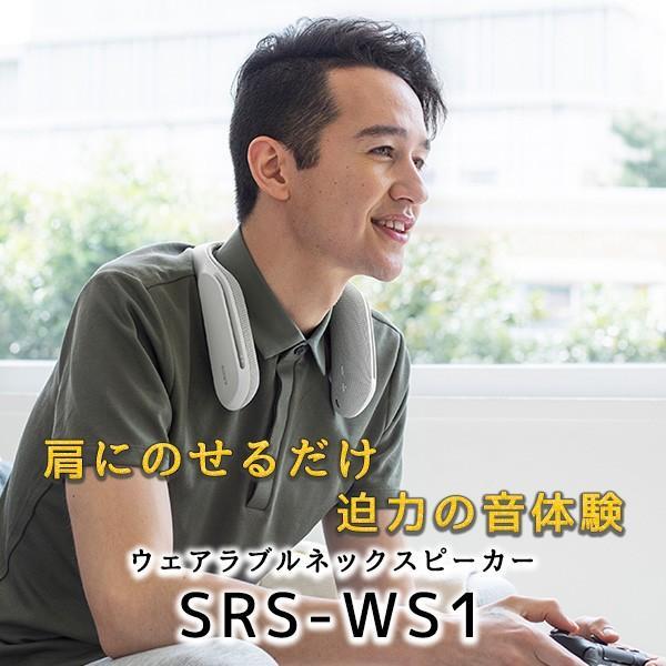 【ご予約受付停止中】SONY SRS-WS1 ウェアラブルネックスピーカー【納期未定】|e-earphone