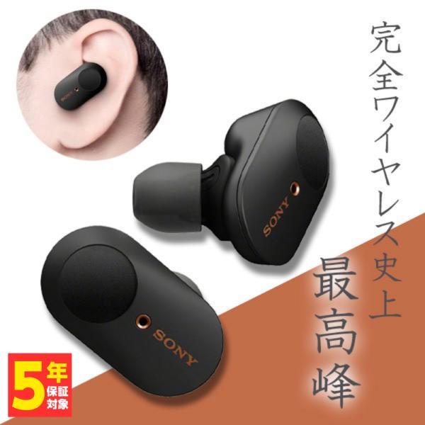 SONY WF-1000XM3 BM ワイヤレスイヤホン ブラック 独立型 Bluetooth ノイズキャンセリング イヤフォン