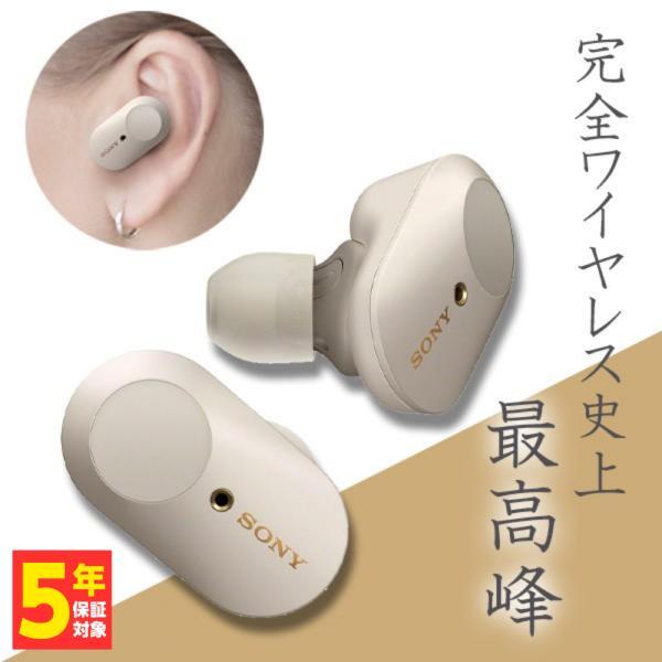 完全ワイヤレス Bluetooth イヤホン SONY ソニー WF-1000XM3 SM プラチナシルバー フルワイヤレス コードレス イヤフォン