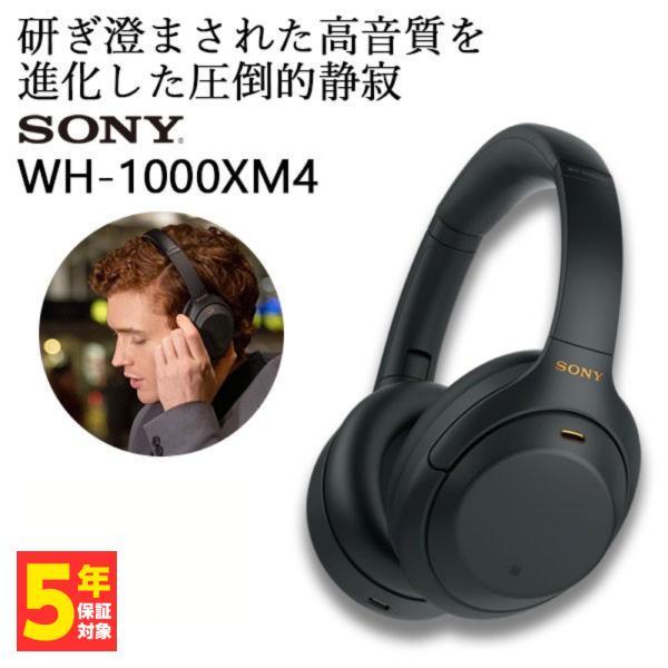 SONY WH-1000XM4 BM ノイズキャンセリング機能搭載ワイヤレスヘッドホン ブラック