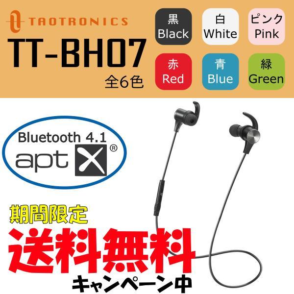 TaoTronics(タオトロニクス) Bluetooth ワイヤレスイヤホン スポーツ TT-BH07 ブラック|e-earphone