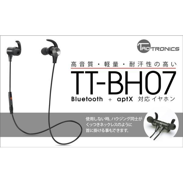 TaoTronics(タオトロニクス) Bluetooth ワイヤレスイヤホン スポーツ TT-BH07 ブラック|e-earphone|06