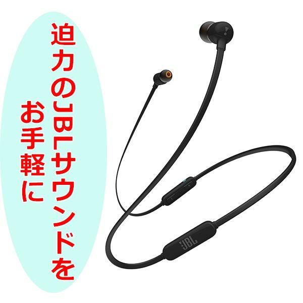 Bluetooth イヤホン JBL T110BT ブラック ワイヤレス イヤホン 両耳 マグネット e-earphone