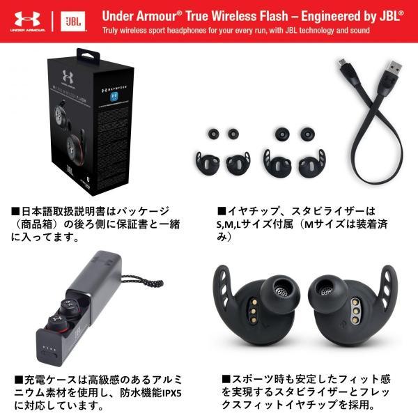 (次回入荷分ご予約/納期未定)スポーツ向け Bluetooth 完全ワイヤレス イヤホン JBL UA SPORT WIRELESS FLASH ブラック (UAJBLFLASHBLK)|e-earphone|05