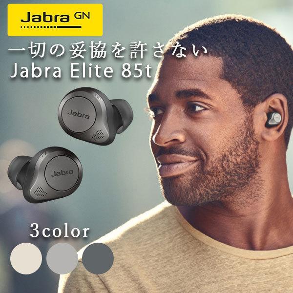 完全ワイヤレス Jabra Elite 85t Titanium Black 【100-99190000-40】 イヤホン Bluetoothの画像