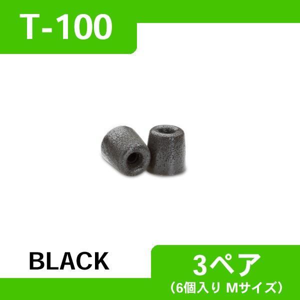 汎用低反発イヤーピース Comply コンプライ T-100 BLACK Mサイズ (3ペア6個入り)