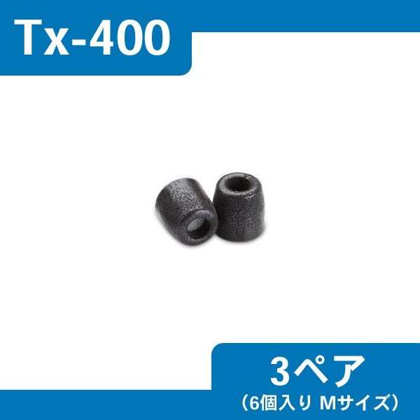 汎用低反発イヤーピース Comply コンプライ TX-400-Mサイズ (3ペア)