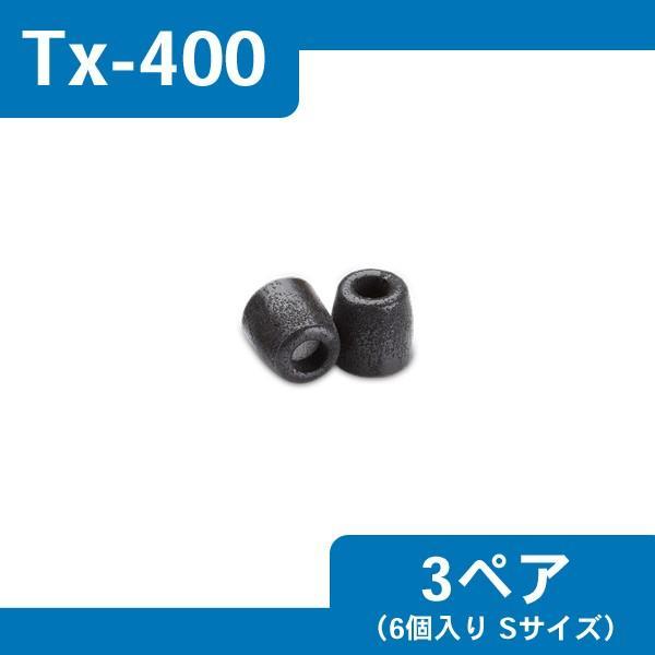 汎用低反発イヤーピース Comply コンプライ TX-400-Sサイズ (3ペア)