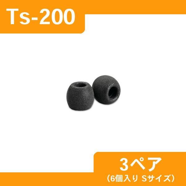 汎用低反発イヤーピース Comply コンプライ TS-200-Sサイズ (3ペア入り)