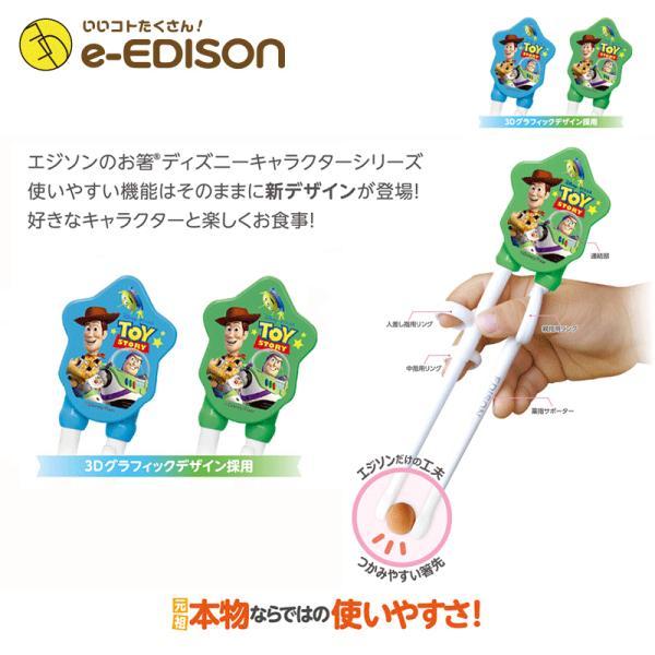 即配送 安心お届け 右手用 お箸練習 エジソンのお箸右手 DISNEYトイストーリー グリーン 3Dグラフィックデザイン採用 すぐに正しく使えるお箸|e-edison3|02