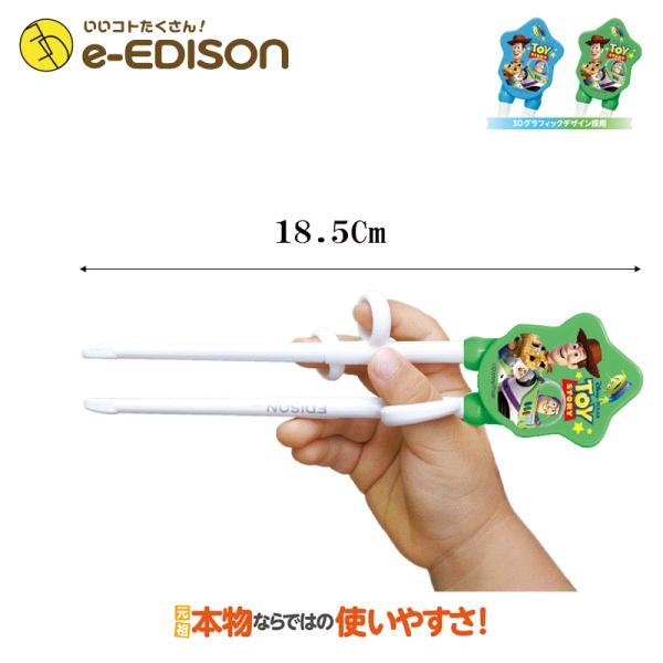 即配送 安心お届け 右手用 お箸練習 エジソンのお箸右手 DISNEYトイストーリー グリーン 3Dグラフィックデザイン採用 すぐに正しく使えるお箸|e-edison3|04