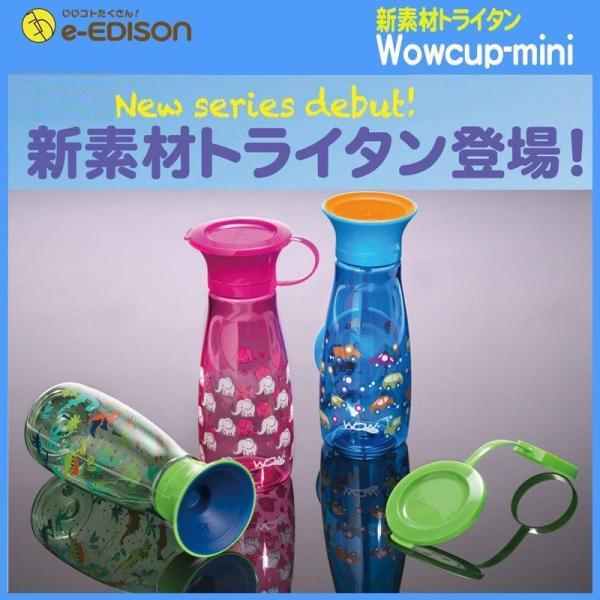 送料無料 Wowcup-mini ワオカップ フタをしたまま飲める コップこぼれない コップ飲み 練習 ミニーボトル|e-edison3|02