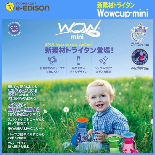 送料無料 Wowcup-mini ワオカップ フタをしたまま飲める コップこぼれない コップ飲み 練習 ミニーボトル|e-edison3|03