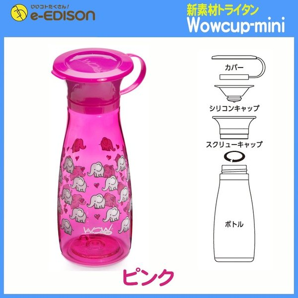 送料無料 Wowcup-mini ワオカップ フタをしたまま飲める コップこぼれない コップ飲み 練習 ミニーボトル|e-edison3|04