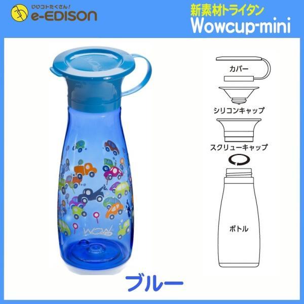 送料無料 Wowcup-mini ワオカップ フタをしたまま飲める コップこぼれない コップ飲み 練習 ミニーボトル|e-edison3|05