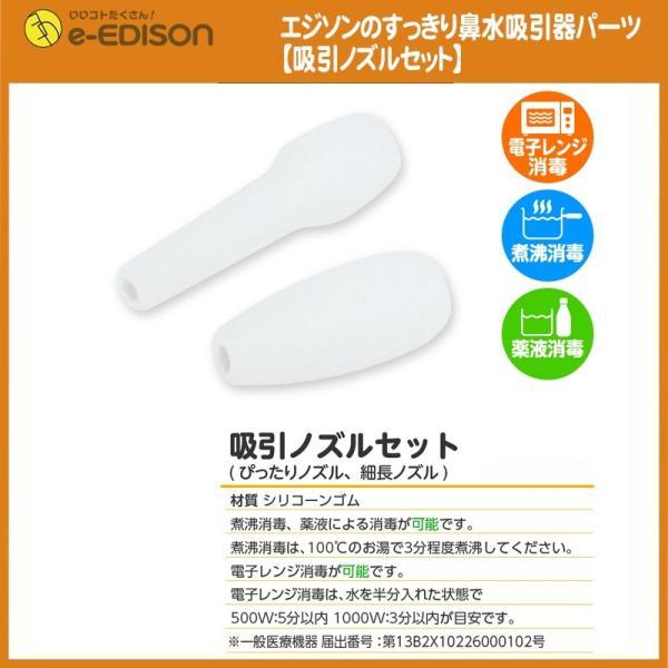 送料無料 エジソン すっきり 鼻水吸引器と鼻水吸引器S 専用パーツ 吸引ノズルセット e-edison3