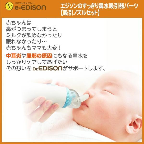 送料無料 エジソン すっきり 鼻水吸引器と鼻水吸引器S 専用パーツ 吸引ノズルセット e-edison3 03