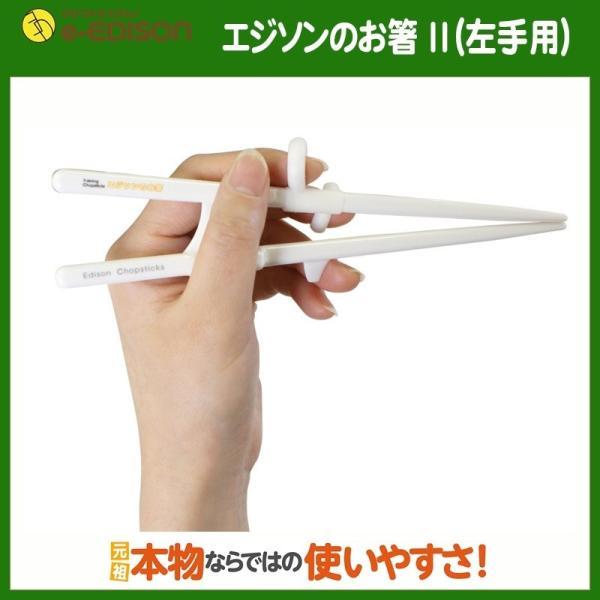 即配送 安心お届け 右手用・左手用 エジソンのお箸2 ジュニア 女性用 トレーニング箸 矯正箸|e-edison3|04