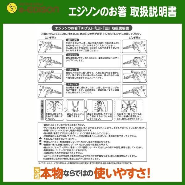 即配送 安心お届け 右手用・左手用 エジソンのお箸2 ジュニア 女性用 トレーニング箸 矯正箸|e-edison3|05