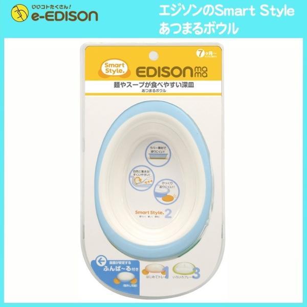 即配送 安心お届け エジソンママ あつまるボウル スマート食器 ベビープレート ベビー食器 深皿 すくいやすい すべらない 安定 e-edison3