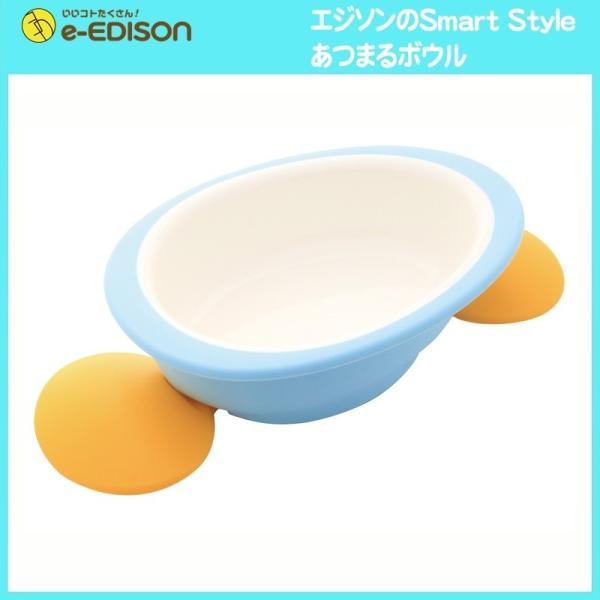 即配送 安心お届け エジソンママ あつまるボウル スマート食器 ベビープレート ベビー食器 深皿 すくいやすい すべらない 安定 e-edison3 02
