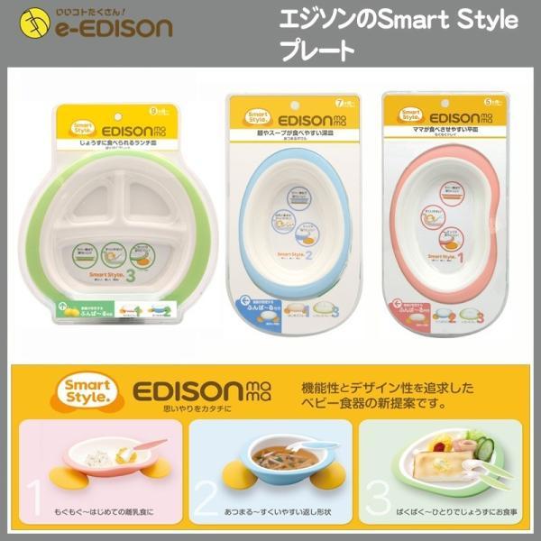 即配送 安心お届け エジソンママ あつまるボウル スマート食器 ベビープレート ベビー食器 深皿 すくいやすい すべらない 安定 e-edison3 05