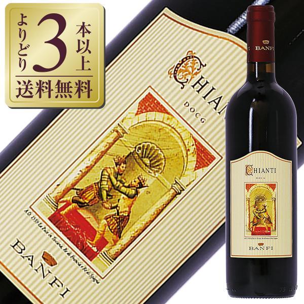 赤ワインイタリアバンフィキャンティ(キアンティ)DOCG2018750mlwine