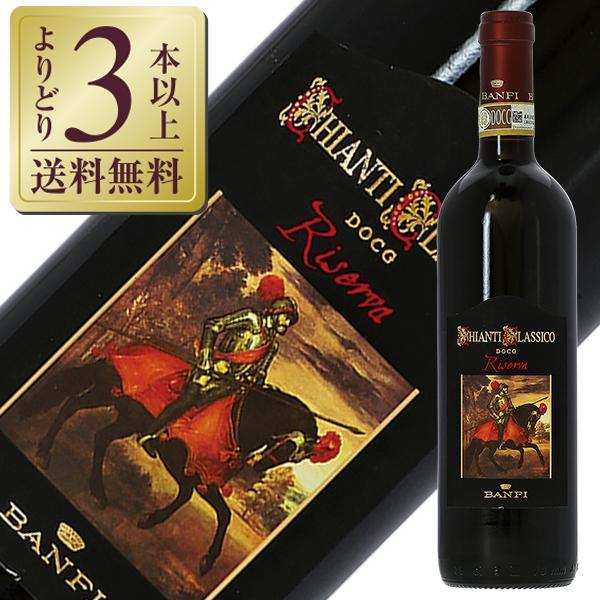 赤ワインイタリアバンフィキャンティ(キアンティ)クラッシコリゼルヴァDOCG2016750mlwine