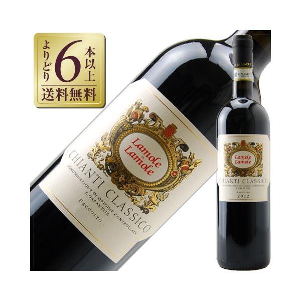 赤ワインイタリアピーレエラーモレキャンティクラシコ(クラッシコ)ラーモレディラーモレ2016750mlサンジョヴェーゼwine
