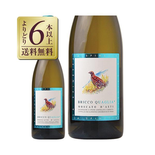 スパークリングワイン イタリア ラ スピネッタ ブリッコ クワリア モスカート ダスティ 2018 750ml sparkling wine