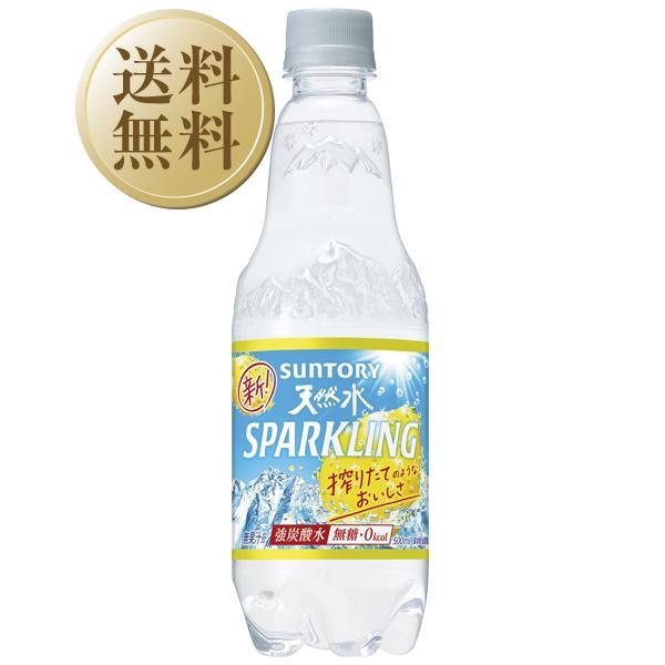 炭酸水サントリー天然水スパークリングレモンペットボトル500ml×24本(1ケース)割り材ソーダ包装不可他商品と同梱不可