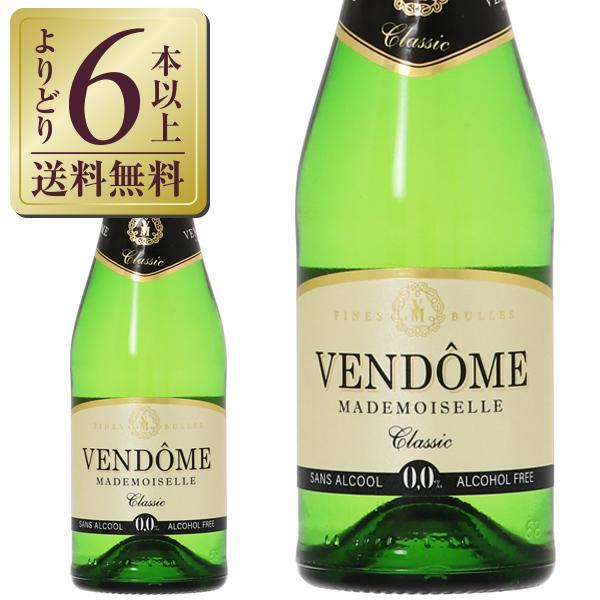 ノンアルコール ワイン ドイツ オリエントドリンク ヴァンドーム クラシック 200ml スパークリングワイン