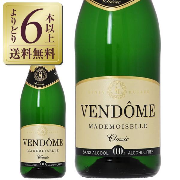 ノンアルコール ワイン ドイツ オリエントドリンク ヴァンドーム クラシック 750ml スパークリングワイン