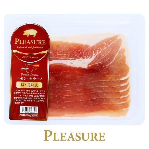 スペイン産 生ハム ハモンセラーノ 14ヶ月熟成 100g  食品 包装不可 要クール便