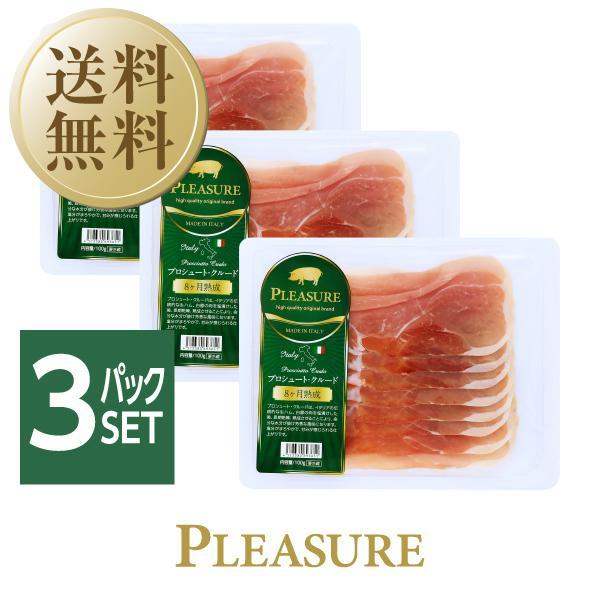 イタリア産 生ハム プロシュート クルード 8ヶ月熟成 100g 3パックセット 食品 送料無料 クール代込 包装不可