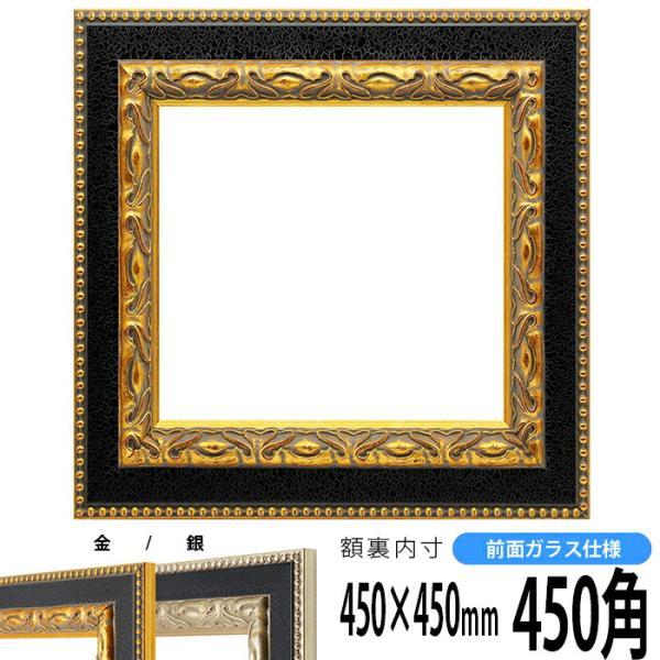 正方形額縁 9370黒/金 450角(450×450mm)☆前面ガラス仕様☆ 【絵画/壁掛け/インテリア/玄関/正方形/記念品/アートフレーム】