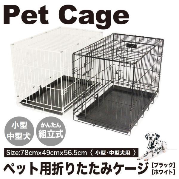  Pet Cage ペットケージ 中型犬 組立式 ペット用折りたたみケージ 【ブラック・ホワイト】