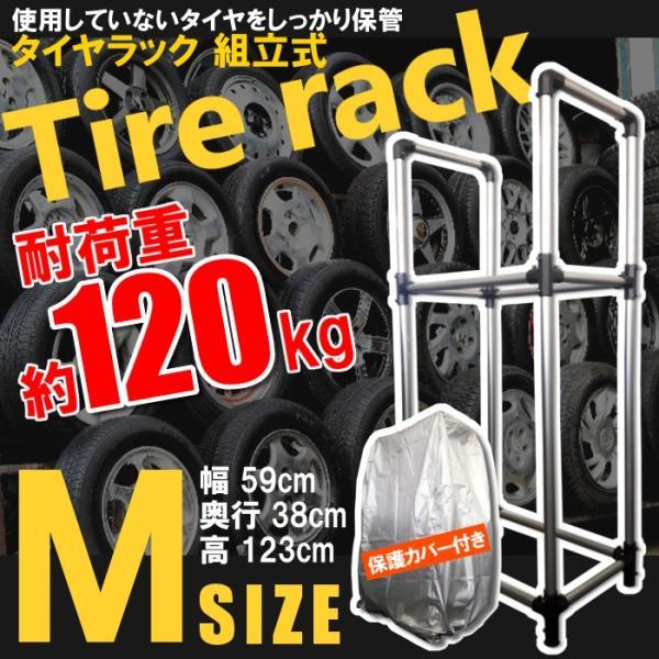 タイヤラックスチールラックタイヤスタンド組立式シルバー軽自動車普通車ホイール4本用Mサイズ