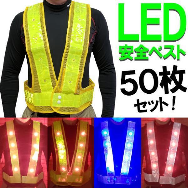 LED安全ベスト 【50枚セット】