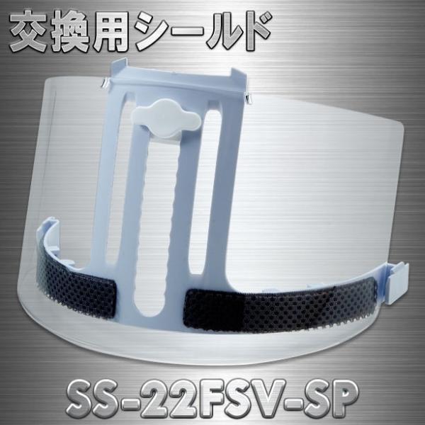 進和 シールド内蔵スケルトンバイザーヘルメット SS-22FSV用交換シールド SS-22FSV-SP