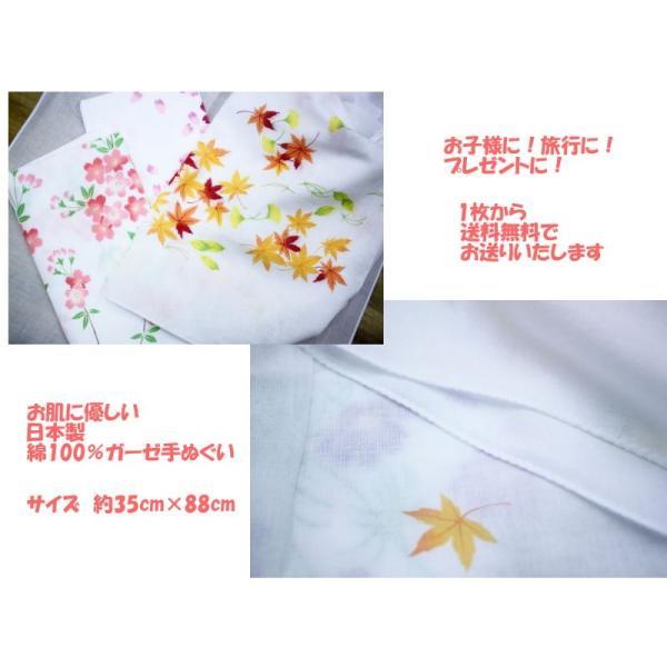 3枚以上で送料無料 日本製やわらかガーゼ手ぬぐい|e-futabaya|04