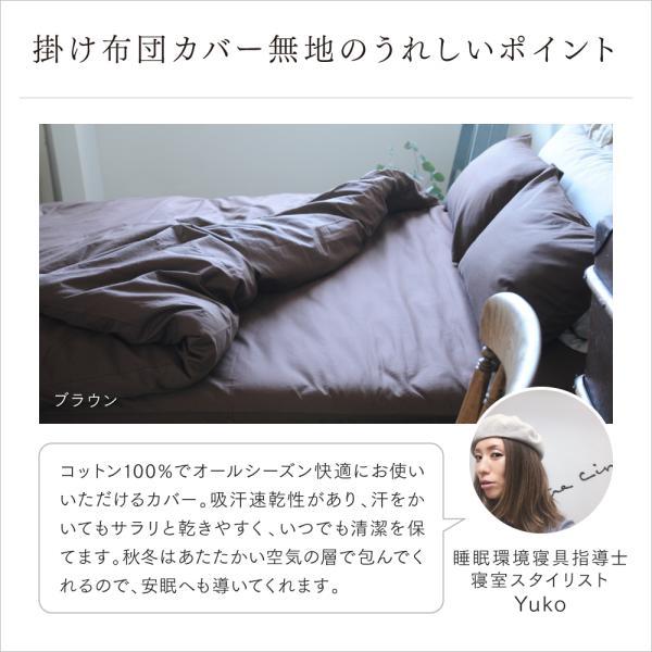 敷き布団 カバー シングルサイズ 100cm×215cm 無地 敷ふとん e-futon-kobo 02